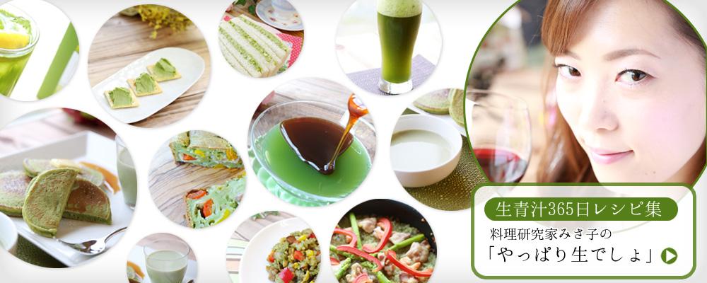 生青汁365日レシピ