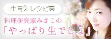 生青汁レシピ